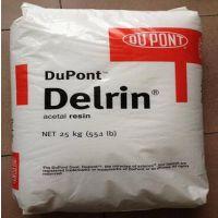 供应美国杜邦耐摩擦磨耗耐腐蚀耐高温POM:DE8903,988PA,588P,FG570