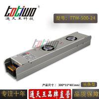 通天王24V20.8A电源变压器 24V500W室内长条型开关电源