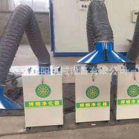 厂家批发电焊烟尘净化器 工业焊接吸烟机 旋转式双臂焊烟机