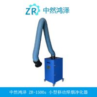 江苏中然鸿泽ZR-1500S净化设备厂家直销