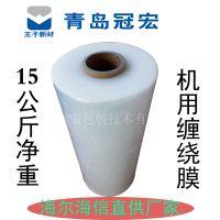 宜昌工业保鲜膜拉伸膜 缠绕膜打包膜包装膜自粘 4卷厂家批发