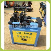 钢丝铁丝焊接机 UN-100型对焊机 闪光焊接机 省时省力