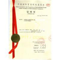 国际贸易促进委员会认证服务(ISO/委托书/声明/发票)