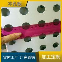 直供广州佛山珠海建筑装饰工程公司冲孔板 穿孔围栏 1.25*2.5米板