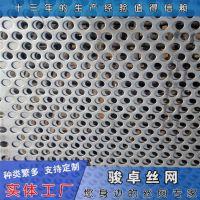 骏卓铝板圆孔网 外墙冲孔板 三角孔冲孔网板
