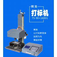 精准科技供应TS-90*160D气动台式铭牌打标机、汽车配件流水号/编码标记