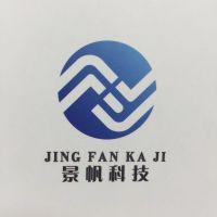 广东景帆科技有限公司