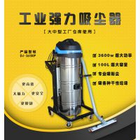 DJ36100P工业吸尘器工厂车间用大功率吸尘设备_移动式除尘器