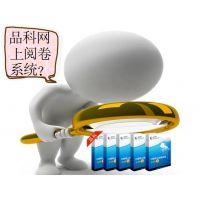 荆州电子阅卷系统操作便捷,易上手【品科】