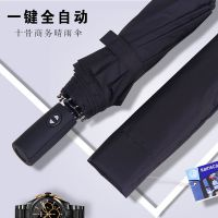 厂家批发(2017新款) 欧菲特防风全自动雨伞 折叠超大商务伞 三折10骨防紫外线遮阳雨伞