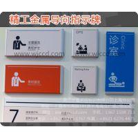 办公导向标识、上海办公导向标识、上海办公导向标识质量、上海办公导向标识价格