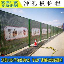 工地冲孔护栏网定做厂家 汕头洞洞板围栏价格 韶关隔离栏