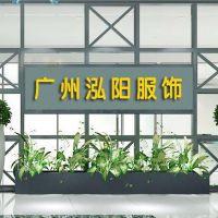 广州市泓阳服饰有限公司