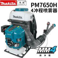 日本牧田汽油施肥机背负式喷雾机PM7650H四冲程