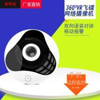 深圳厂家专业生产供应高清网络WiFi摄像头摄像机家用安防监控设备