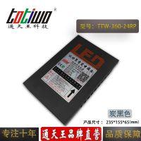通天王 24V15A(360W)炭黑色户外防雨招牌门头发光字开关电源