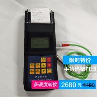 德迅便携式里氏硬度计特价款140型 热敏打印 多硬度转换 锂电池充电 限时特价出售