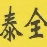 扬州市泰全机电设备有限公司