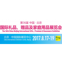 2017第36届中国·北京国际礼品、赠品及家庭用品展览会