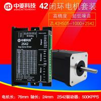 中菱2S42闭环步进驱动器42系列闭环步进电机ZL42HS05-1000轴长24mm电机长76mm电