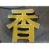 供北京密云十里堡镇 发光字 门头发光字 无边字13716917954 机加工