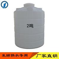 铁山区加厚食品级2T吨PE牛筋塑料水塔车载水罐水箱水桶益乐直销