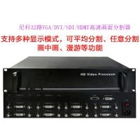 尼科NK-HD5032VGAQ32路DVI/VGA/HDMI/SDI画面分割器KVM切换
