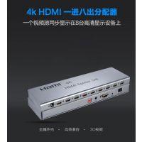 现货供应索飞翔HDMI分配器1分8 高清视频分配器 HDMI电视分配器 8路分屏器