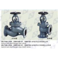 上海海靡 法兰铸钢截止阀CB/T584-2008 DN40-800