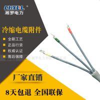 湘罗电力LS-1/3.4冷缩管绝缘套管1KV三芯冷缩终端接头3*300-400平方