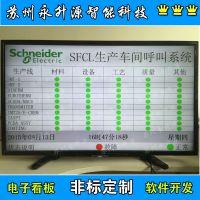 苏州永升源厂家定制液晶显示屏工位ANDON物料呼叫系统 电子看板 ERP数据库对接ESOP作业指导书