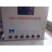 北京三盟GZBY-2型高压电网综合保护器