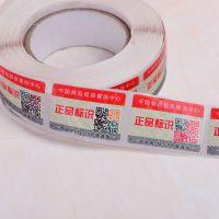 防伪标签定做二维码查询真伪现货通用防伪标签印刷免费设计包邮