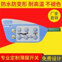 厂家热销PVC薄膜面板 薄膜按键开关 电器面板 薄膜开关面板定制