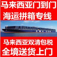 因为中国到马来西亚海运方便便宜,所以很多人运家具到马来西亚