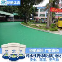 厂家直销幼儿园地面2mm安全环保丙烯酸地面材料防滑耐磨包工包料