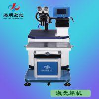 海朋激光厂家直销200W激光焊接机
