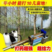 多种烟雾机弥雾机手提式弥雾机 山东富兴植保打药烟雾机