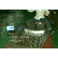 上海机械工业三维扫描检测服务