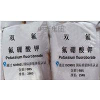 中西氟硼酸钾 25公斤一袋 型号:PO66-25KG库号:M17207