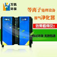 低温等离子设备 废气处理设备 废气净化器 20000风量