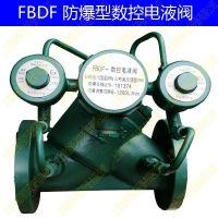 电液阀数控电液阀FBDF多功能电液阀防爆型电液阀活塞式电液阀数控阀门