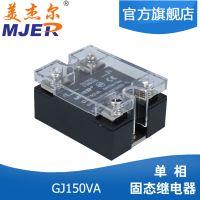 美杰尔 GJ150VA 单相固态继电器 SSR150VA 固态调压模块