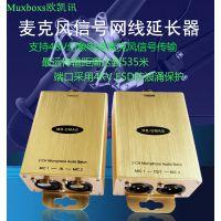 现货欧凯讯MB-DMAB麦克风话筒信号网线延长器 XLR转网线 去噪音支持48V幻象电源 535米