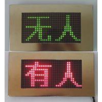 LED室内屏蓝创宇镶嵌式双色两字环保智能洗手间有人无人信息显示屏更衣室值班室信息交换提示屏