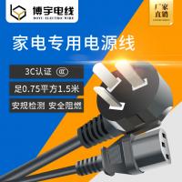博宇电线 国标烟斗插电源线 52RVV 3*0.5mm? 电脑机箱插头线