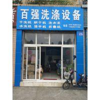 上海百强洗涤设备制造有限公司