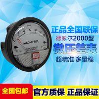 价格优惠Dwyer美国德威尔2000指针微压表差压表压力表差压变送器