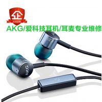 AKG爱科技耳机维修换线控