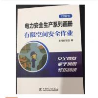 2018电力安全新书-电力安全生产系列画册一有限空间安全作业-电力出版社